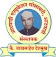 Shrimant Babasaheb Deshmukh Mahavidyalaya Atpadi Sangli-ReviewAdda.com