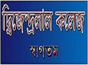 Dwijendralal College Murshidabad-ReviewAdda.com