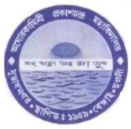 AghoreKamini Prakashchandra Mahavidyalaya Hooghly-ReviewAdda.com