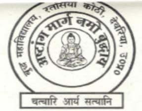 Buddh Mahavidyalaya Deoria-ReviewAdda.com